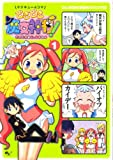 マジキュー4コマ どきどき魔女神判!(1) (マジキューコミックス)