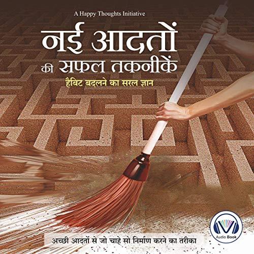 Nayi Aadton Ki Safal Takniken [Successful Techniques of New Habits] cover art