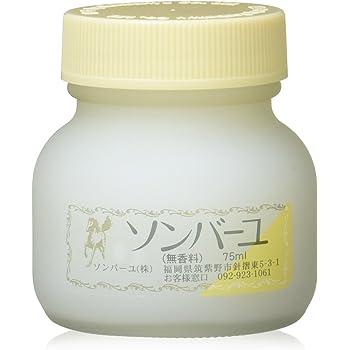 【2個セット】ソンバーユ 無香料75ml