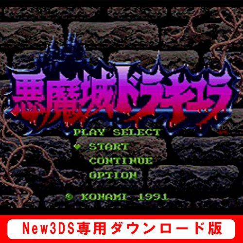 Newニンテンドー3DS専用 悪魔城ドラキュラ 【スーパーファミコンソフト】 オンラインコード版