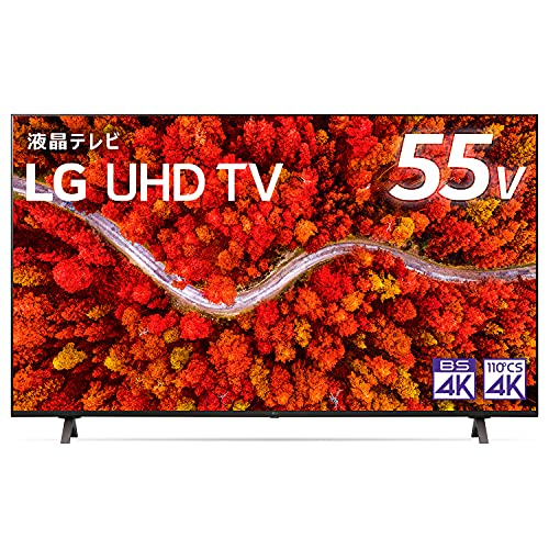 LG 55型 4Kチューナー内蔵 液晶 テレビ 55UP8000PJB IPSパネル Alexa 搭載 2021 年モデル