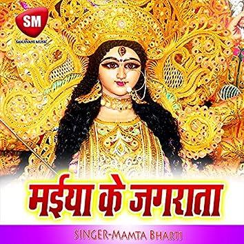 Maiya Ke Jagrata (Maa Durga Bhajan)