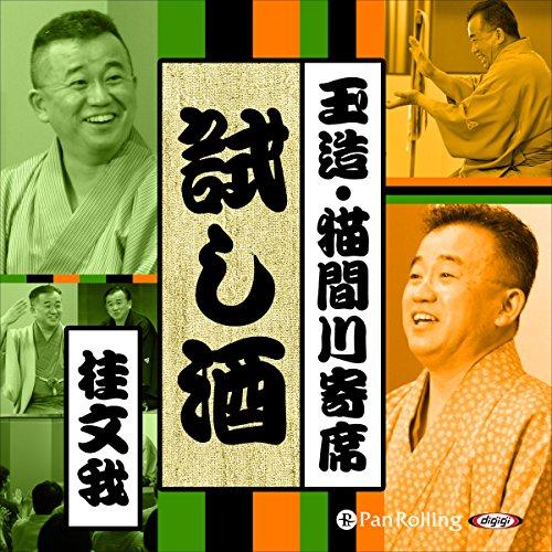 『【猫間川寄席ライブ】 試し酒』のカバーアート