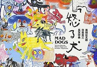 怒る犬 MAD DOGS