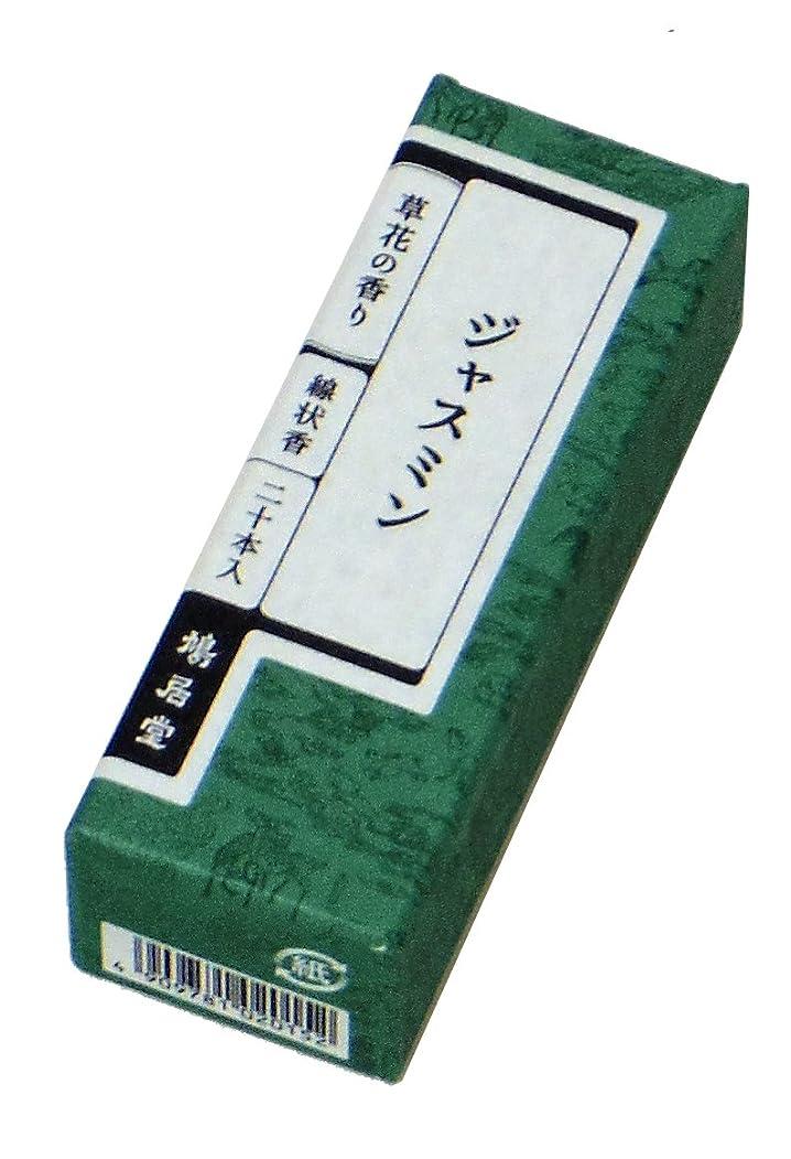 資格法医学国内の鳩居堂のお香 草花の香り ジャスミン 20本入 6cm