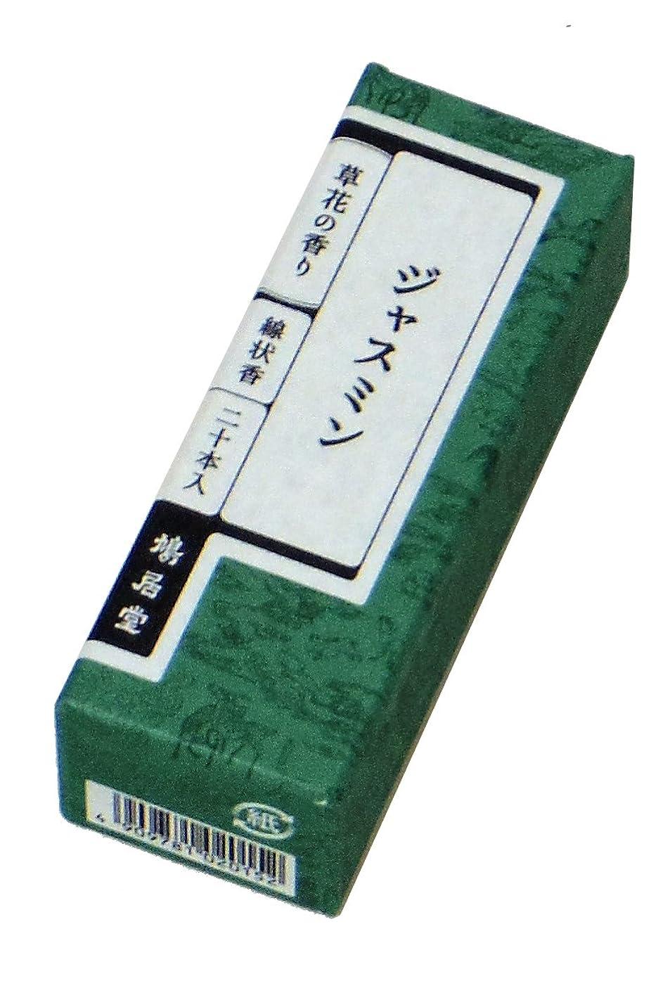 ベルベットスキル食用鳩居堂のお香 草花の香り ジャスミン 20本入 6cm