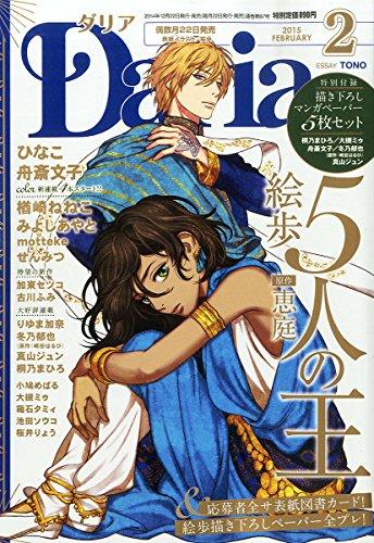 Daria (ダリア) 2015年2月号