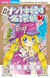 ナゾトキ姫は名探偵 (15)
