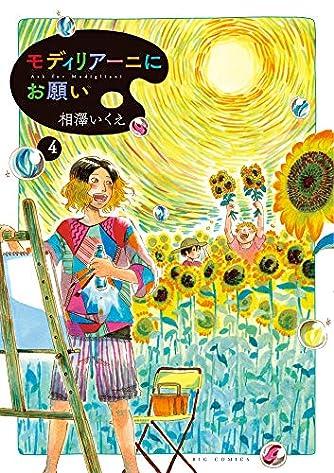 モディリアーニにお願い (4) (ビッグコミックス)