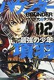 バウンダー 最強の少年 項羽(2) (講談社コミックス)
