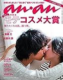 an an (アン アン) 2015年 3/18号 雑誌
