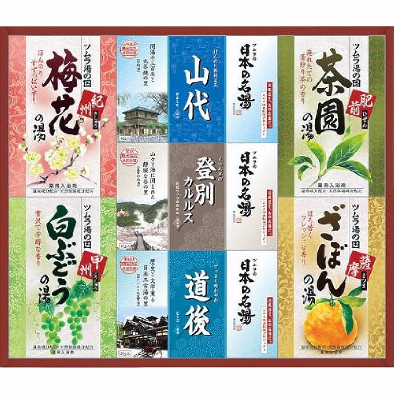 仲良しインレイ悪化するツムラの名湯 湯の国ギフト(入浴剤?入浴料)
