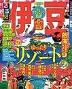 るるぶ伊豆'13~'14