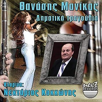 Dimotika Tragoudia (feat. Nektarios Kokkonis)