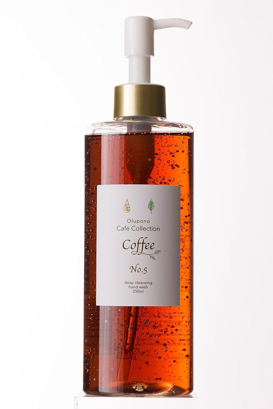 ピクニック復活する比較的ハンドソープ オルポノ カフェコレクション コーヒー No.5