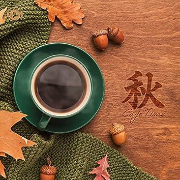 秋 cafe time
