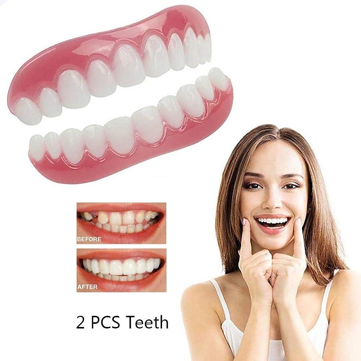 適性苦しみ少ない化粧品の歯のホワイトニングパーフェクトフィットスナップオンスマイルトップとボトムの偽歯インスタントプロテーゼスマイルコンフォートフィットフレックスオーラルケア