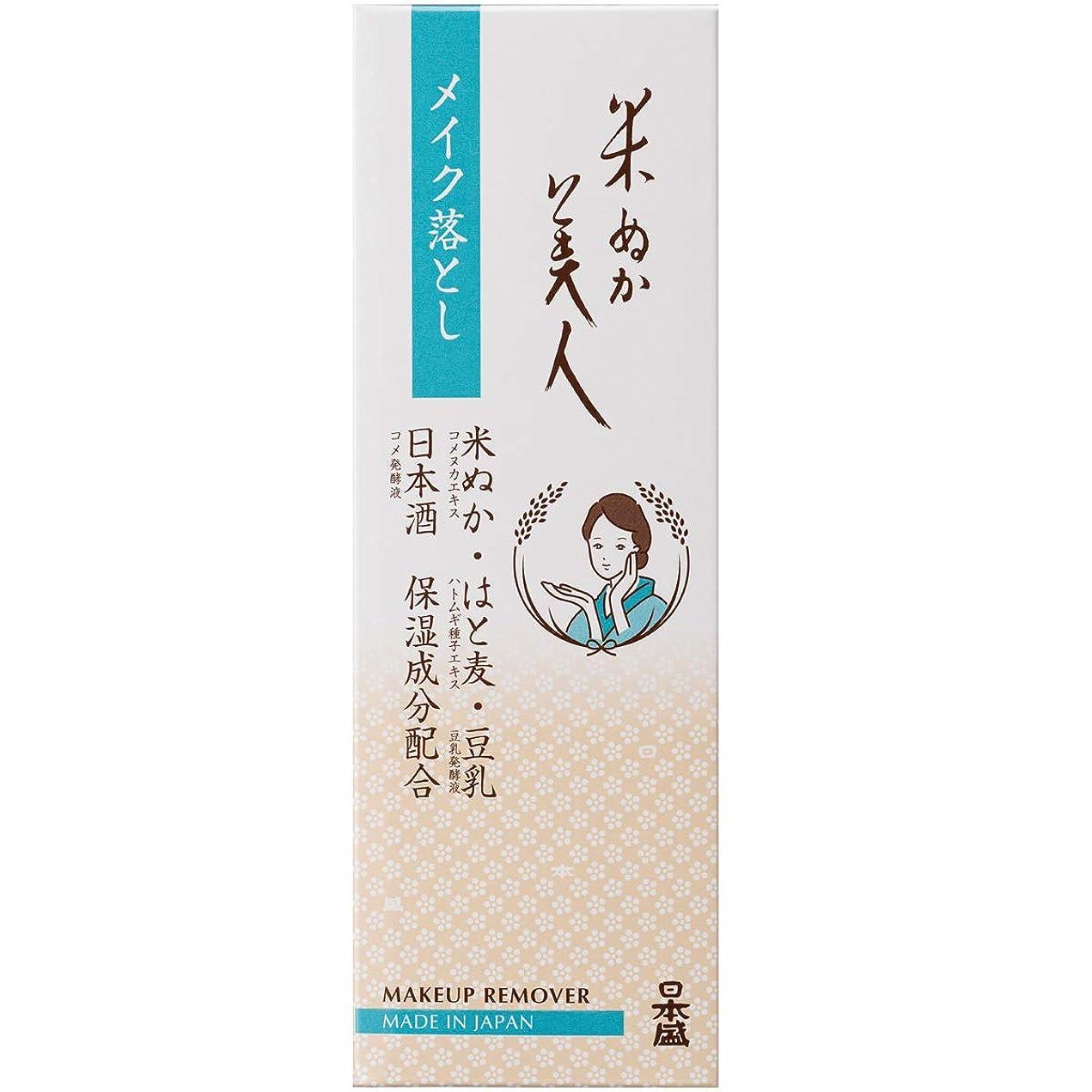 カリキュラム通訳合理化米ぬか美人 メイク落とし 100g