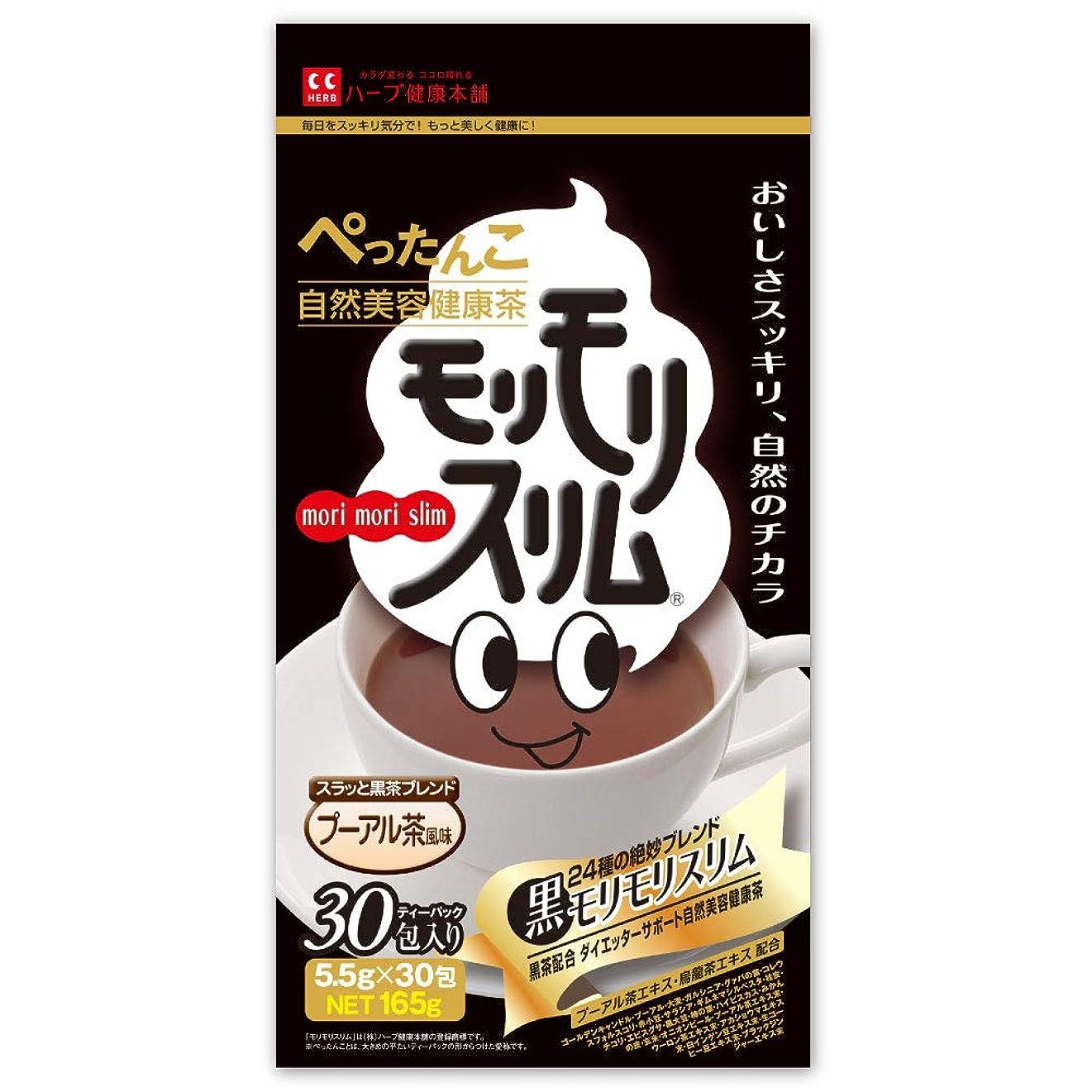 望ましい守銭奴減るハーブ健康本舗 黒モリモリスリム(プーアル茶風味) (30包)