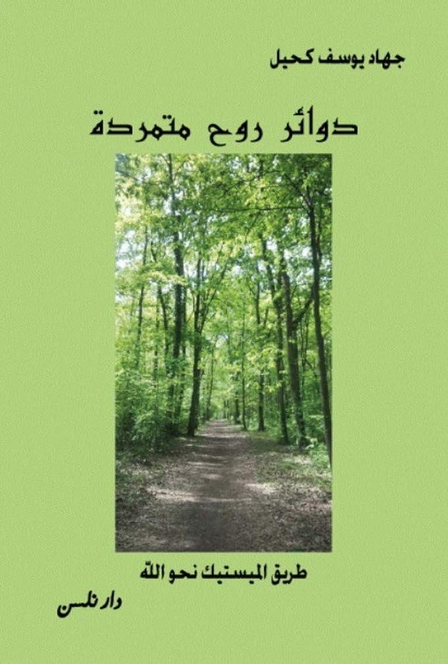 ピンチ決済その他?????? ??? ??????: ???? ???????? ??? ????? (Arabic Edition)