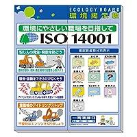 313-903 ◎環境掲示板(小)風船・ISO14001