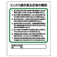 【356-16】作業主任者職務板 エックス線…