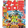 るるぶ名古屋'14 (国内シリーズ)