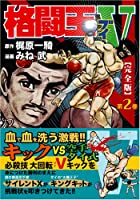 格闘王V〔完全版〕【2】 (マンガショップシリーズ 154)