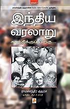 Indhiya Varalaaru : Gandhikku Piragu ( Part - 1 )