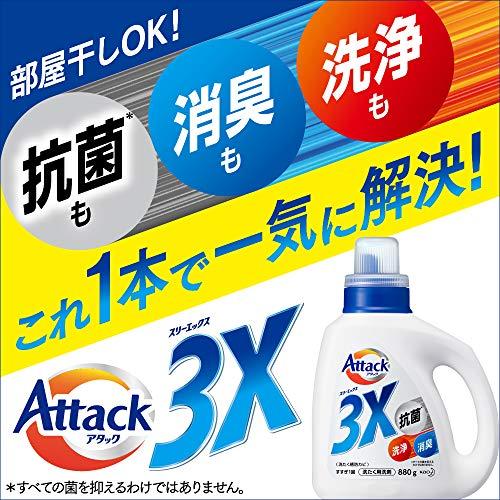 アタック3X(抗菌・消臭・洗浄もこれ1本で解決!)本体880g