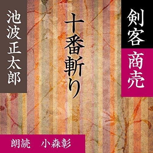『十番斬り (剣客商売より)』のカバーアート