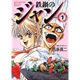 鉄鍋のジャン 01 (エムエフコミックス フラッパーシリーズ)