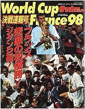 サッカーダイジェスト フランス'98 ワールドカップ決戦速報号