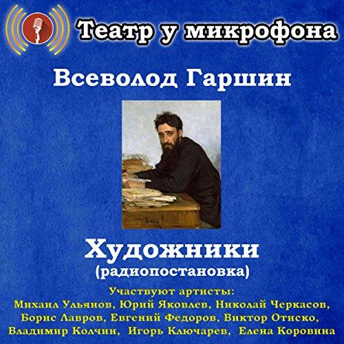 Hudozhniki audiobook cover art