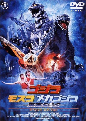 [画像:ゴジラ×モスラ×メカゴジラ東京SOS 【60周年記念版】 [DVD]]