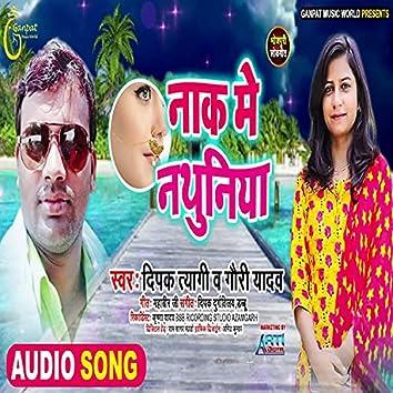 Nak me Nathuniya (Bhojpuri Song)