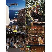岩合光昭の世界ネコ歩き ブルーレイ全27巻セット【NHKスクエア限定商品】