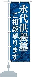 永代供養墓 のぼり旗(レギュラー60x180cm 左チチ 標準)