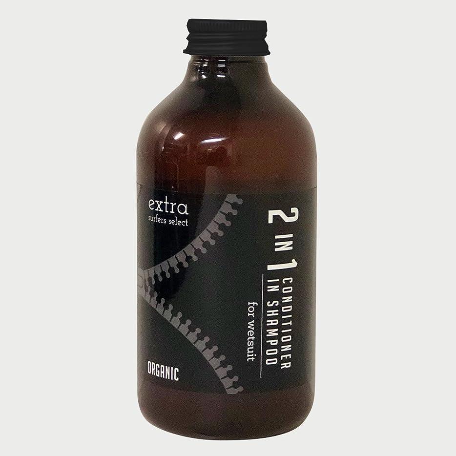 中で状通りEXTRA エクストラ サーフィン ウェットコンディショナーインシャンプー Wet Suits Conditioner in Shampoo Organic 2in1 オーガニック Z-04X00000013