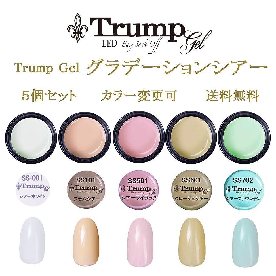 病院タイトルと日本製 Trump gel トランプジェル グラデーション シアーカラー 選べる カラージェル 5個セット ホワイト ベージュ ピンク イエロー ブルー