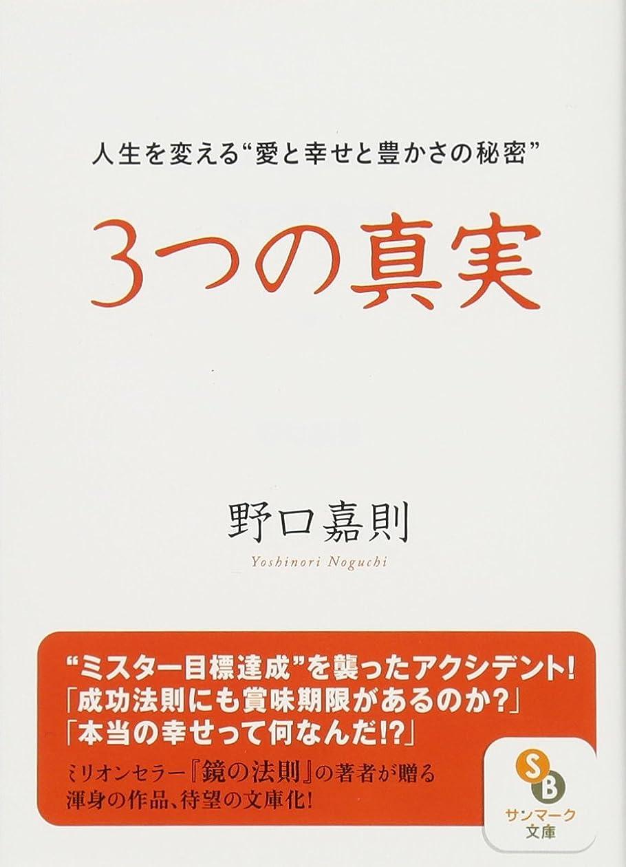 悲劇的なくるみレース3つの真実 (サンマーク文庫)