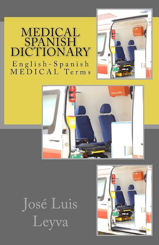 時計タイル施しMedical Spanish Dictionary: English-Spanish MEDICAL Terms