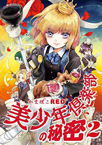 美少年倶楽部の秘密 2 (HARTA COMIX)