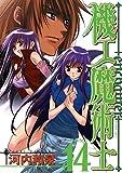 機工魔術士-enchanter- 14巻 (デジタル版ガンガンウイングコミックス)