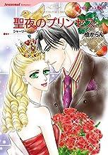 聖夜のプリンセス ハーレクインコミックス