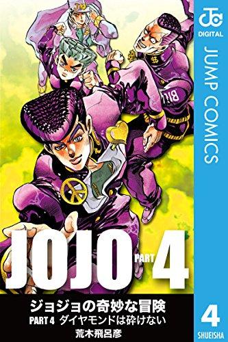 ジョジョの奇妙な冒険 第4部 モノクロ版 4 (ジャンプコミックスDIGITAL)