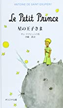 Best the little prince japanese Reviews