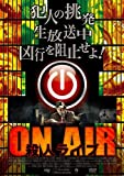 ON AIR 殺人ライブ[DVD]