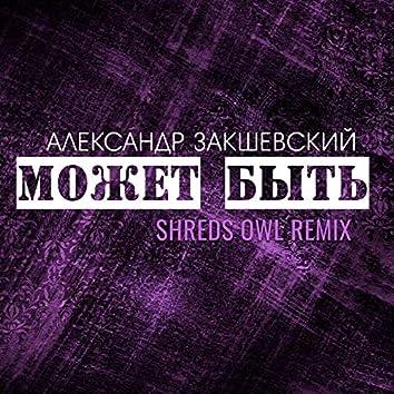 Может быть (Shreds Owl Remix)