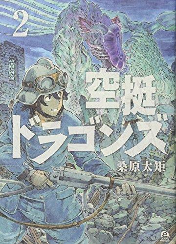 空挺ドラゴンズ(2) (アフタヌーンKC) - 桑原 太矩